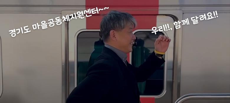 경기도 마을공동체지원센터~~ 우리!!, 함께 달려요!!