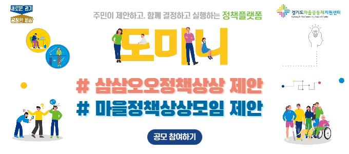 경기도 마을정책플랫폼 도미니 온라인서비스